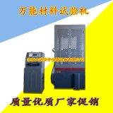 WE-100B|10T数显式液压六柱万能材料试验机