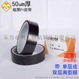 东莞市明大/MD 厂家供应50um单面覆离型膜耐高温聚酰亚胺胶带