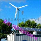 求购山西地区晟成风力发电机家用系统 3KW低转速风力发电机厂家直销