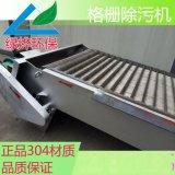 广东机械格栅/回转式格栅除污机