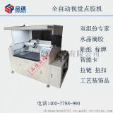 品速全自動CCD視覺點膠機