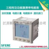 PD194E-9F3三相LCD复费率多功能电力仪表
