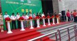2013第六届中国空气净化技术与设备展览会