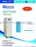 SJD稳压节电柜(现代)