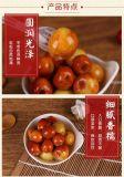 綠色有機酵素蜂蜜冬棗罐頭排毒養顏美容減肥功能水果罐頭
