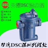 台湾DSC倒桶式疏水阀 原装980系列蒸汽疏水阀 内螺纹