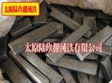 原料纯铁   炉料纯铁   电工纯铁