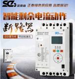 浙江舍恩高生产智能剩余电流动作NM1断路器SEGZL-125/3N,CM1重合闸断路器