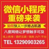 郑州八度微信小程序开发 价格 费用 电话