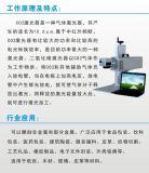 凌志激光LZ-30C二氧化碳激光打标机