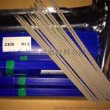河北晶鼎供應鑄鐵焊條Z408型號規格齊全