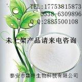 天然熊去氧胆酸CAS: 128-13-2山东厂家价格