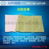 運動體育用品專用硅膠皮革