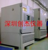 高低温试验箱超温报警一直升温的原因及维修修理方法