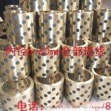 耐磨銅套/固體鑲嵌石墨銅瓦/無油滑動軸承/自潤滑銅軸承