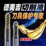 德美吉DMJSOLMS304高光切削液 不锈钢 铝合金高光加工磨削液