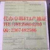 温州代办原产地证|温州办理原产地证书
