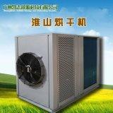 淮山烘干机热泵厂家批发 小型节能淮山烘房