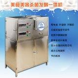 美食美客专用酸奶机50L 商用酸奶灭菌发酵一体机