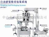 高速灌装包装机,多功能颗粒包装机,称重包装机
