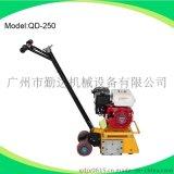 QD-250混凝土铣刨机