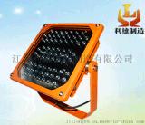 Ex-KBB80LED防爆顶灯 80-150w大功率防爆灯电厂专用