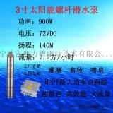 3寸太阳能MPPT智能螺杆潜水泵900W