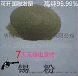 锡粉 超细锡粉 高纯锡粉 雾化锡粉 99.99纯锡粉 金属锡粉