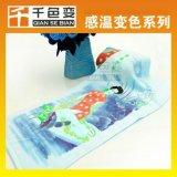 温变毛巾浆  感温变色浆料  温变印花浆