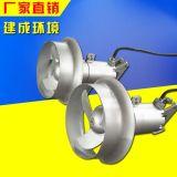 建成牌潜水搅拌机 QJB1.5/8-400/3-740 不锈钢材质