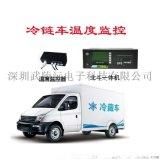 冷鏈運輸車溫度監控系統 北鬥/GPS車輛定位實時監控車廂溫度