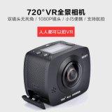 720度全景VR執法儀 全景警用執法記錄儀 批發招商