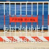 上海工地护栏网 井口围栏网 临边保护网厂家