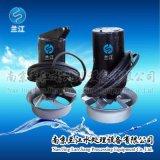 QJB1.5/6-260/3-980潜水搅拌机现货供应