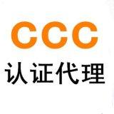 江苏南京消防3C认证代理机构是深圳邦思