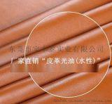 水性皮革光油BT-1257