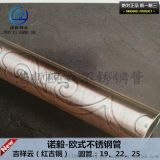 6米玫瑰金不锈钢花纹管 304彩色花纹管