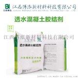 生态透水混凝土粘结剂