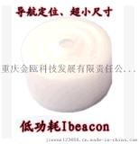 Ios安卓开发防丢定位传输Ibeacon蓝牙4.0便携低功耗Ibeacon