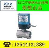 进口KITZ不锈钢电动球阀 EA200-UTE电动球阀