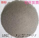铁粉Fe 球形铁粉 磁力磁感线铁粉 二次还原铁粉 超细铁粉