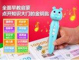 学立佳萌马点读笔 厂家儿童幼儿MP3早教点读笔代工