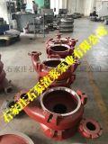 石家庄工业泵厂,石家庄工业泵厂性能曲线,石泵渣浆泵业