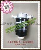 上柴D6114/4114/C6121/D9发动机油水分离器D00-034-01