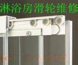 上海淋浴房定做維修拆裝 淋浴房滑輪拉手維修