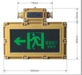 防爆標志燈 防爆LED安全出口標志燈 防爆安全出口燈 疏散標志燈