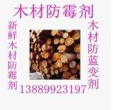 木材防霉剂,长效木材防霉剂