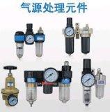 气源处理件(AC4000,BFC3000,AC5000-10)