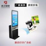 鑫飞智显 微信打印广告机 打印微信照片 厂家定制