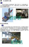 佰炬达自动化成套设备管道预制焊接工作站